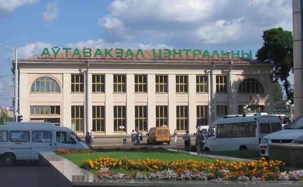 Центральный автовокзал минска где находится