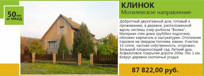 Продается дом, Клинок(Могилёвское направление)
