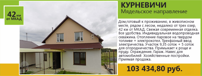 Продается дом, Курневичи(Мядельское направление)