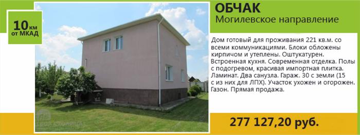 Продается коттедж, Обчак(Могилёвское направление)