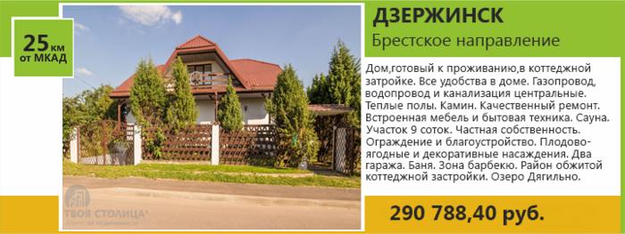 Продается дом, Дзержинск(Брестское направление)