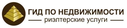 АН «Гид по недвижимости»