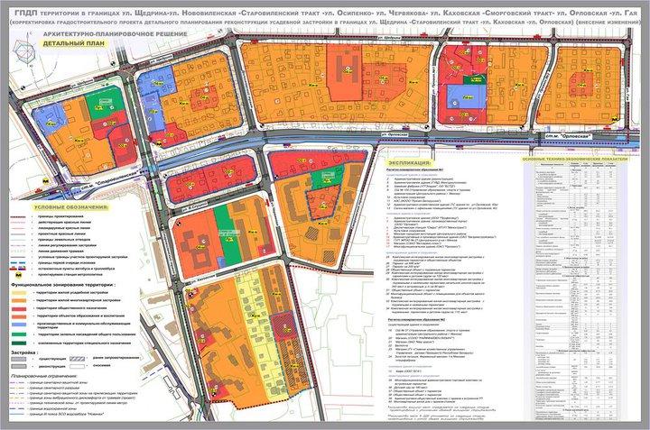 В районе улицы Орловской снесут 169 усадеб ради строительства многоквартирных домовКупить квартиру в новостройке в Минске
