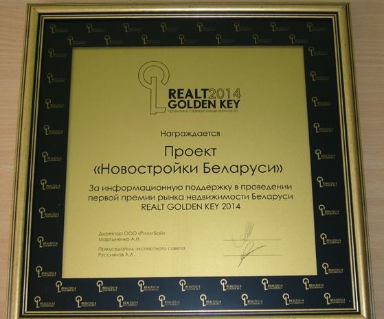 наша награда_Премия 2014