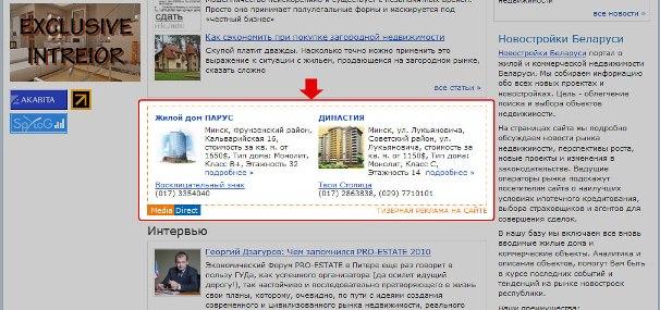 Тизерная реклама на портале Новостройки Беларуси